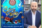 پیام تبریک بخشدار خاوران به مناسبت حلول ماه مبارک رمضان
