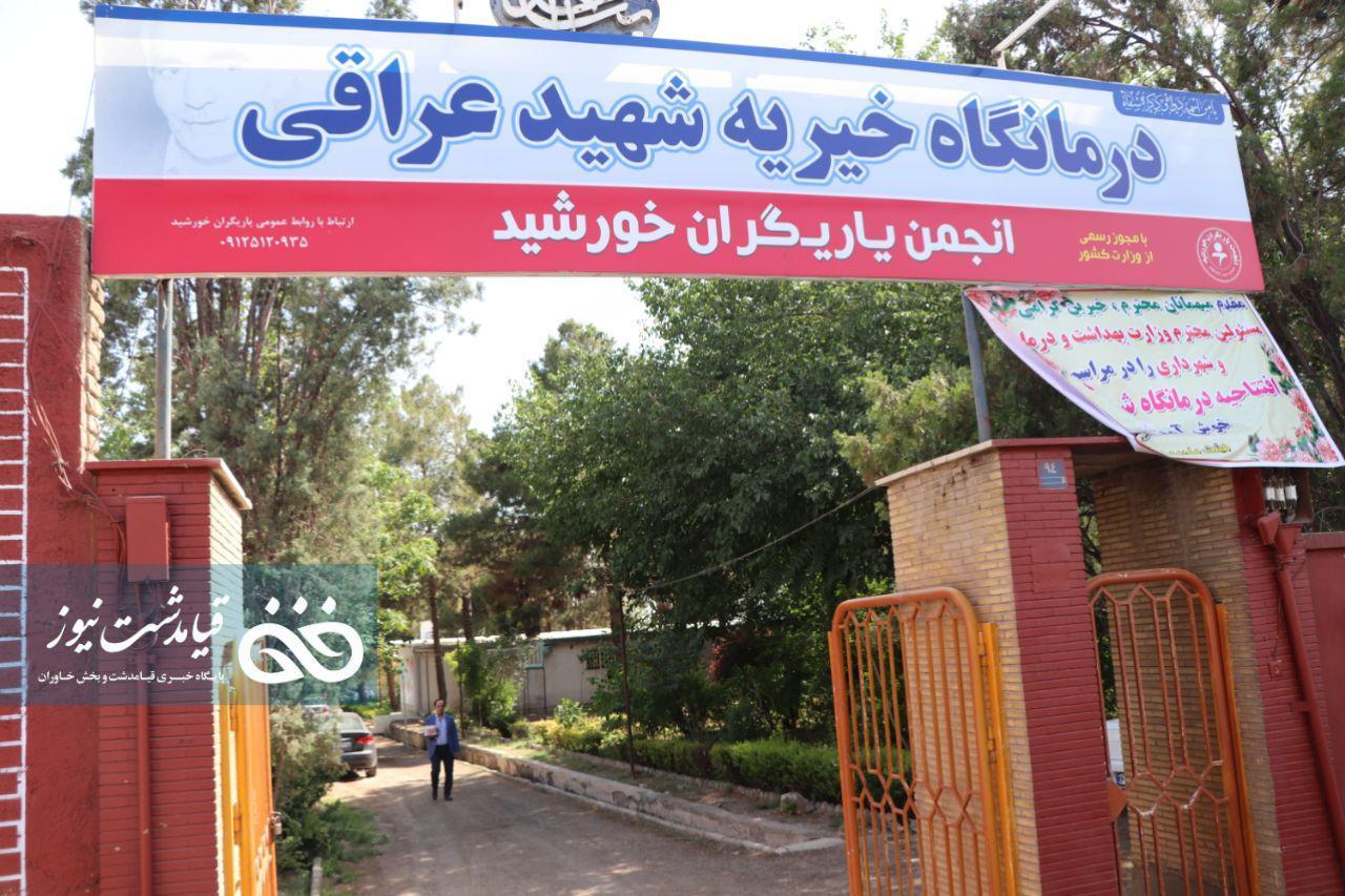 آئین گشایش درمانگاه خیریه شهید عراقی روستای محمودآباد بخش خاوران برگزار شد