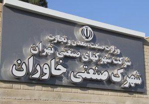 ایجاد شهرک صنعتی خاوران در کوره پزخانه های جنوب تهران