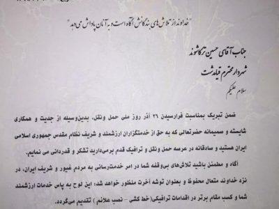 کسب عنوان برتر شهرداری قیامدشت در استان تهران درحوزه ترافیک