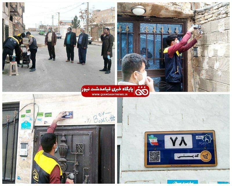 اتمام نصب پلاک های جدید منازل در روستای چهلقز
